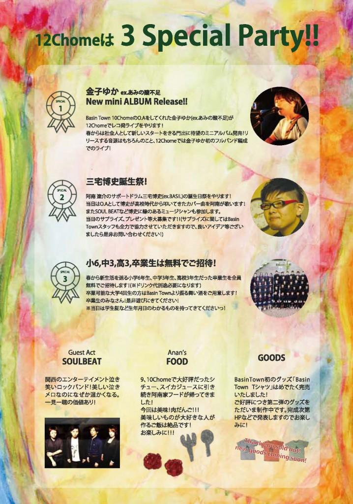 B5巻三つ折り_裏(内) [更新済み]web