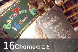 BASIN TOWN 16Chome